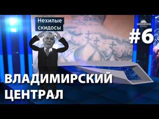 Тень Киселева - Владимирский централ ()