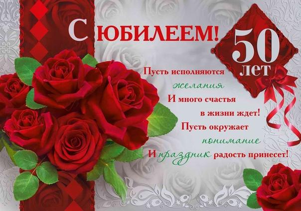 Поздравление с юбилеем 50 лет маме от сыновей