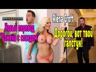 Alena croft измена сексом [трах, all sex, porn, big tits, milf, инцест, порно blowjob brazzers секс анальное]