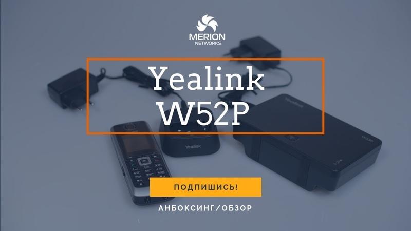 Анбоксинг и обзор беспроводной VoIP DECT системы Yealink W52P