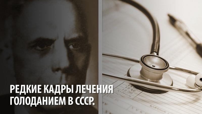 Редкие кадры лечения голоданием в СССР.