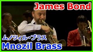 Tp048 ムノツィル・ブラス - Mnozil Brass - James Bond