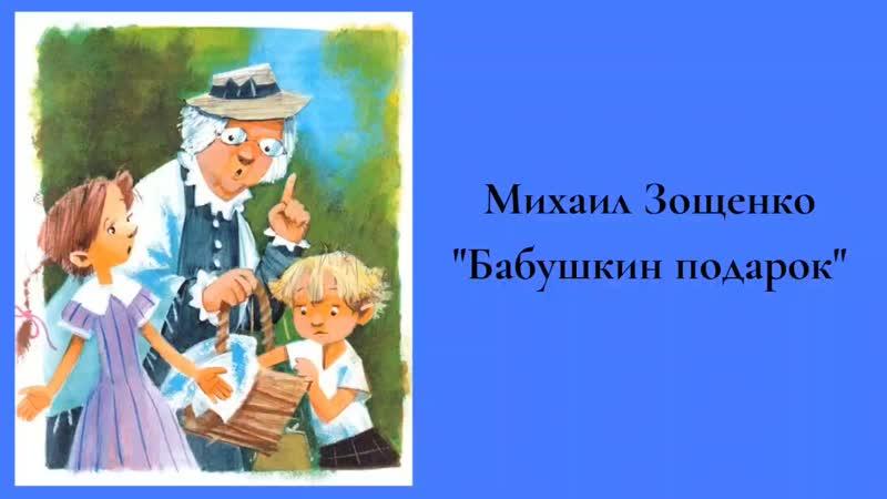 Михаил Зощенко Бабушкин подарок mp4