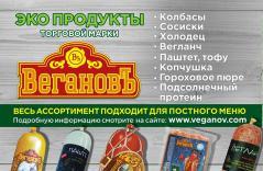 Постный рецепты просто и вкусно в Санкт Петербурге