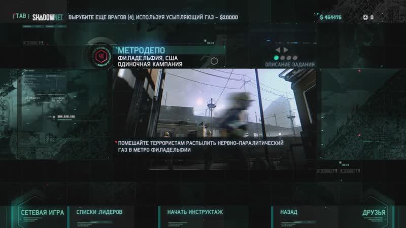Splinter Cell - Blacklist ( 16 )