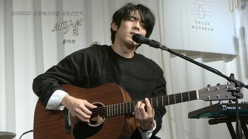 4K 20191005 유동페스티벌 유동큰잔치 모닥불 홍이삭