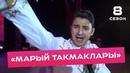 Данир Сабиров - Марый такмаклары ͡° ͜ʖ ͡° 8 СЕЗОН