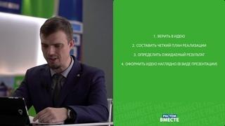 """Программа """"Растём вместе"""".  Павел Баринов"""