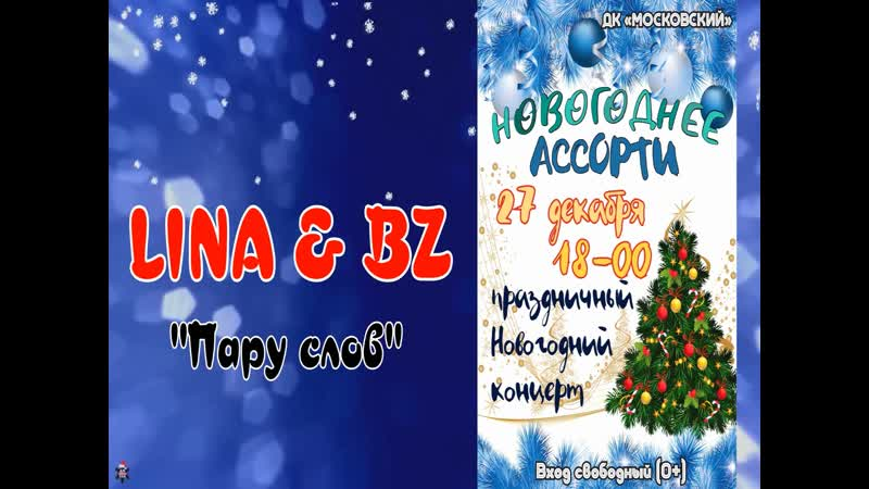 ANUF Lina BZ На память НГ концерт в ДКМ 27 12 2019