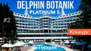 Турция отдых НЕРЕАЛЬНО КРУТОЙ ОТЕЛЬ Все включено Delphin Botanik Resort Platinum 5 АЛАНЬЯ 2019 2020