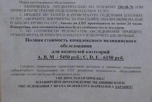 Купить медицинскую водительскую справку без прохождения врачей в Москве Марьина роща