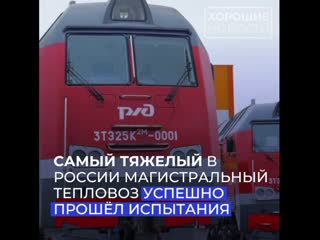 Самый мощный в России тепловоз успешно прошел испытания на БАМе