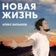 Алекс Балыков - Новая жизнь