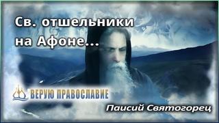 Паисий Святогорец, преподобный - Отцы-святогорцы и святогорские истории - Отец Пахомий, отец Серафим