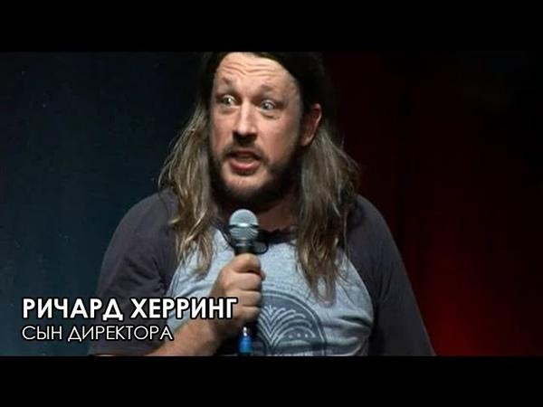 Ричард Херринг Сын директора 2008 Озвучка Rumble