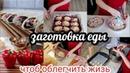 Заготовка еды на неделю🗓️ заготовка полуфабрикатов для заморозки🥩меню на неделю🤤готовь со мной🔪