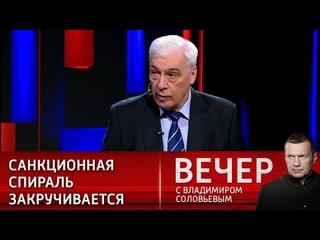 США провоцируют военные конфликты. Вечер с Владимиром Соловьевым. Главные темы недели от