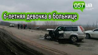 В ДТП на Харьковщине пострадали шесть человек