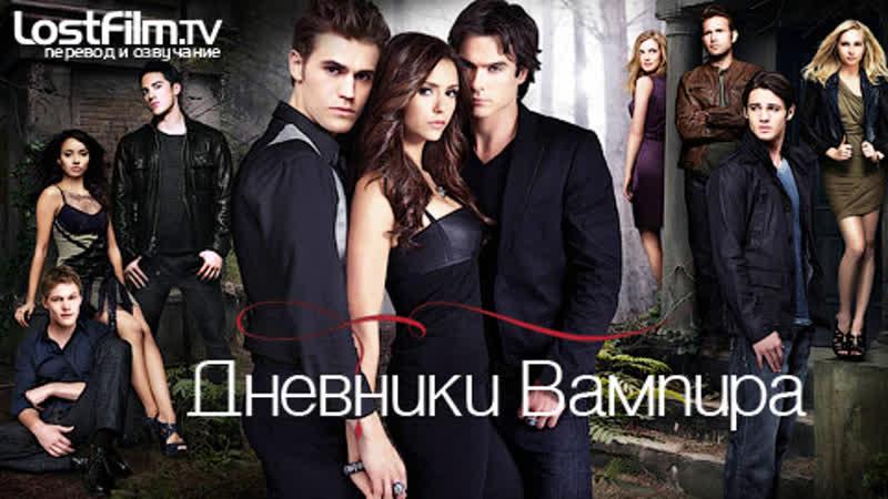 Дневники вампира 5 сезон 12 - 22 серия