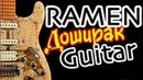 Гитара из ДОШИРАКА / I Built a Guitar Out of 36 Insant Ramen noodles packs (pasta, udon, macaroni)