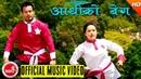 New Nepali Song | Aandhi Ko Beg - Hemraj Ashram | Hemraj Aashram Devi Sunami