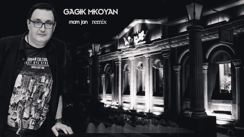 Գագիկ Մկոյան - Մամ ջան Մամ ջանGagik Mkoyan - Mam janГагик Мкоян - Мам джан