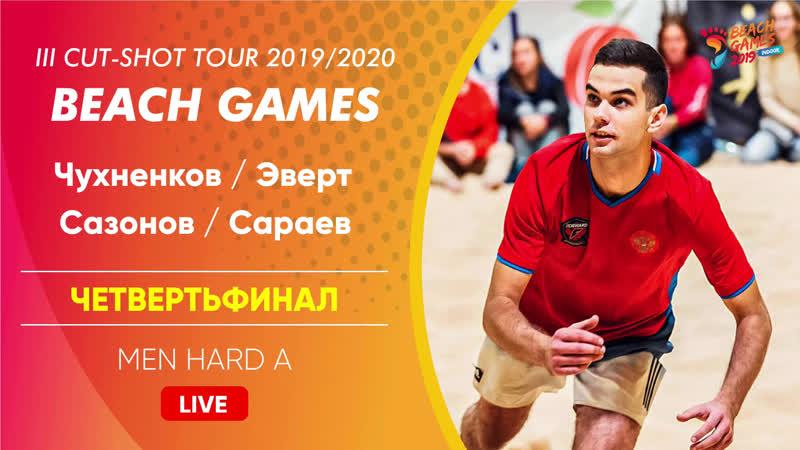 Четвертьфинал - Чухненков/Эверт VS Сазонов/Сараев - MEN HARD A - 09.11.2019