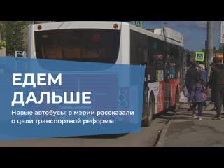 Новые автобусы: в мэрии рассказали о цели транспортной реформы