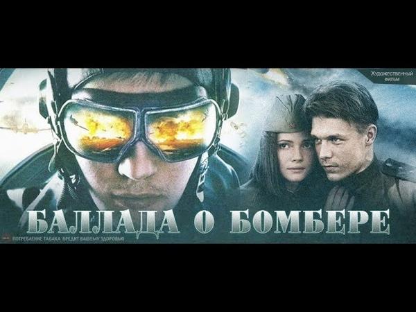 Фильм Сериал Баллада о бомбере 5 8 Серия