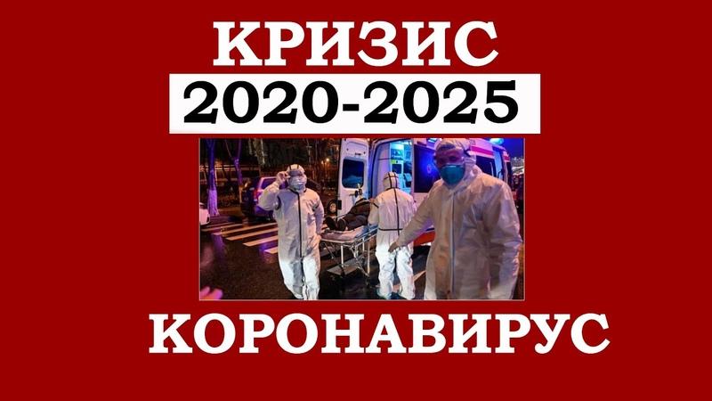 Кризис 2020 2025 Всё только начинается Коронавирус