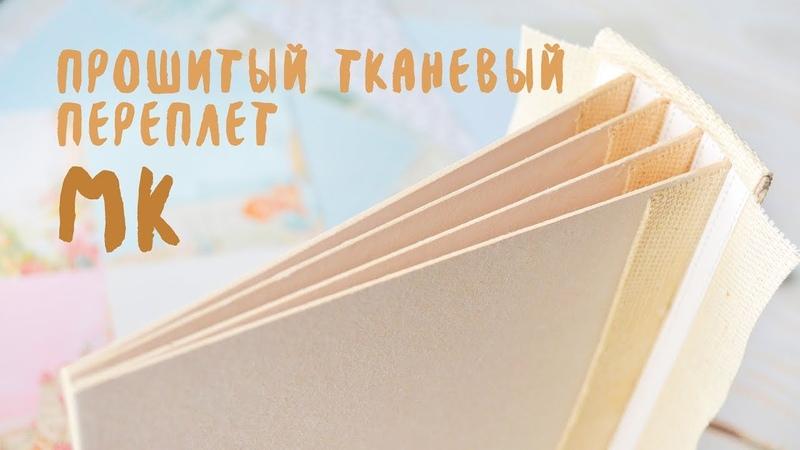Мастер класс Прошитый тканевый переплет DIY Stitched album cover Скрапбукинг by Zhavoronkova