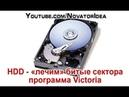 HDD (жесткий диск) - лечим битые сектора винчестера, программа Victoria