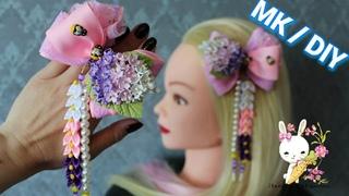 Бант СИРЕНЬ с подвесками-ВОДОПАДАМИ / МК КАНЗАШИ / DIY Bow Lilac with waterfall pendants Kansashi