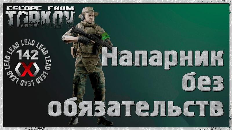 Escape from Tarkov Стрим №142 1440p Напарник без Обязательств
