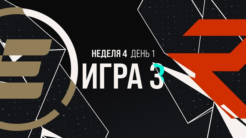EPG vs ROX Неделя 4 День 1 LCL Летний Сплит 2020 Elements Pro Gaming vs ROX