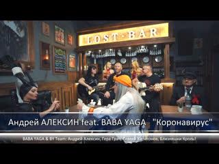 Андрей АЛЕКСИН feat. BABA YAGA - КОРОНАВИРУС!