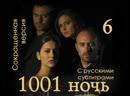 Сокращенная 1001 ночь, рус.суб. Ч.6 (11-13с)