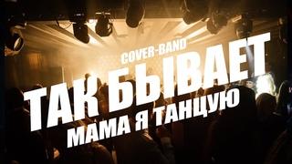 "COVER-BAND ""ТАК БЫВАЕТ"" - МАМА Я ТАНЦУЮ (COVER #2МАШИ)"