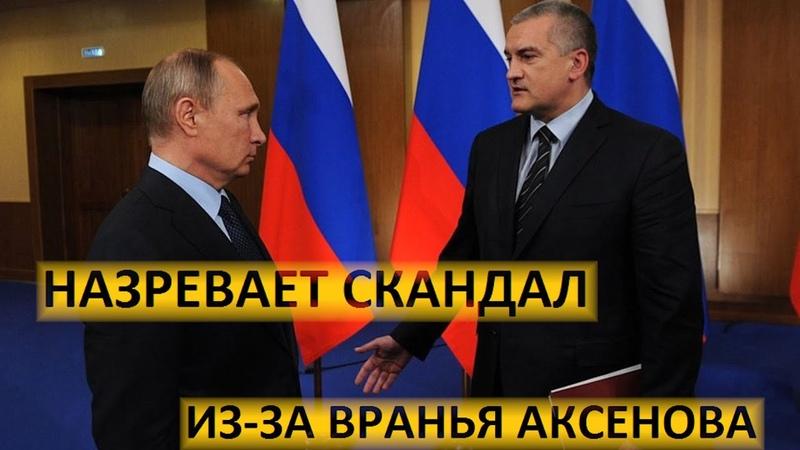 В России назревает скандал из за Керченского моста и Аксенова