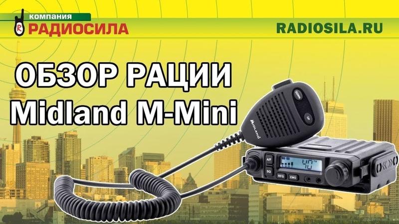 Обзор Midland Alan M Mini