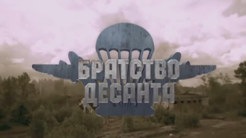 Братство десанта 5 серія 2012 HD