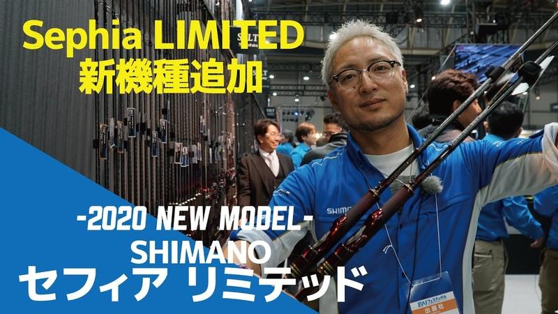 シマノ新製品 セフィア リミテッドに新機種追加!「S77ML」と「S89ML」の違いについて湯川 マサタカ氏に聞いた[釣りフェスティバル]