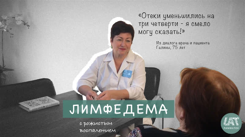 Лечение Лимфедемы Отзыв Галины