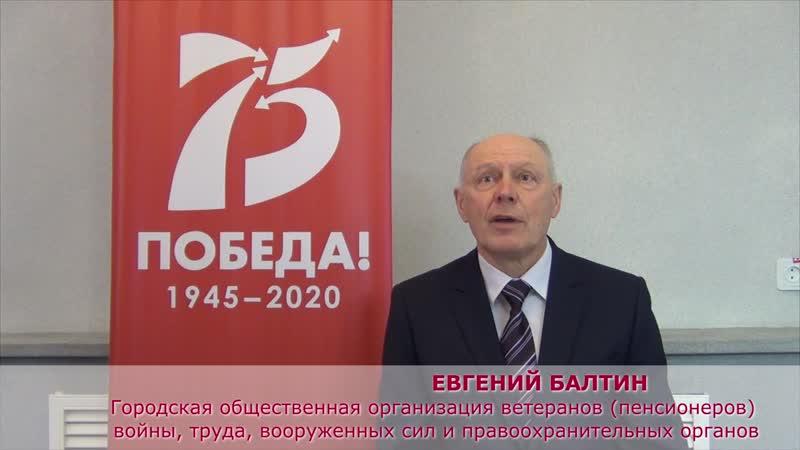 Обращение Евгения Балтина о сборе фотографий