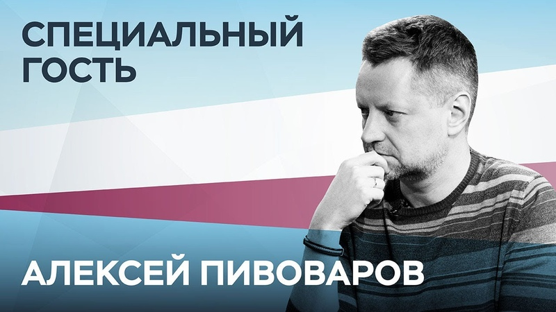 Алексей Пивоваров Невозможно все утыкать в Путина Жизнь многообразнее и интереснее