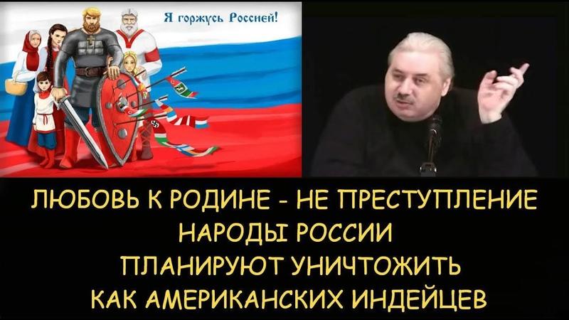 Н.Левашов: Народы России хотят уничтожить как американских индейцев. Любовь к Родине не преступление
