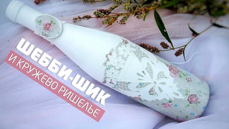 Декор бутылки вина в подарок Шебби шик декупаж и кружевная роспись Ришелье МК Ютты арт