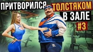 Мастер спорта притворился ТОЛСТЯКОМ в ЗАЛЕ #3 | FAT MAN PRANK