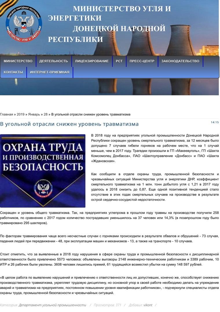 Мародеры ВТС на шахтах Донбасса, изображение №6
