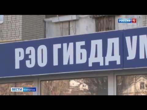 В Саратове откроют новый офис РЭО ГИБДД
